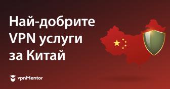 7 топ (работещи в 2021) VPN за Китай – 3 БЕЗПЛАТНИ