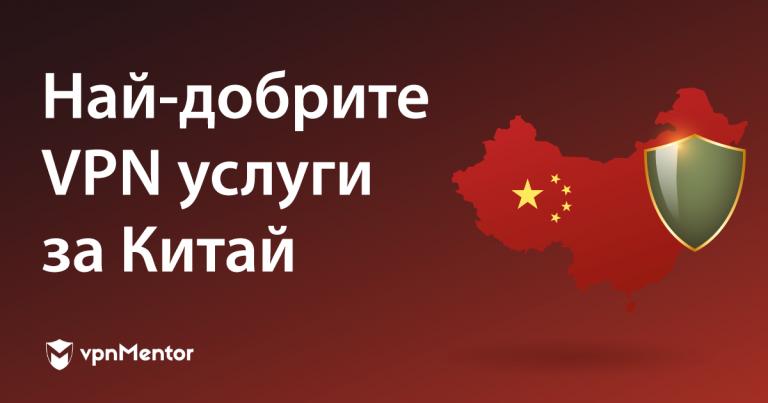 Най-добрите VPN услуги за Китай