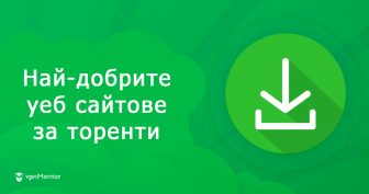 10 топ торент сайта в България (активни в 2021)