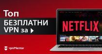 3 БЕЗПЛАТНИ VPN услуги за Netflix от България – 2021