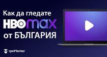 Започнете да гледате HBO Max от България след 2 мин.